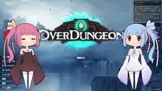【Overdungeon】武装オーバーソウル【琴葉
