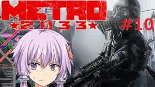 地下鉄育ちゆかりの METRO 2033 #10 絶滅