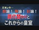 【討論】御代替わりとこれからの皇室[桜H31/3/16]