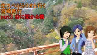 生スペ05トリオと行く宮崎旅行 part3