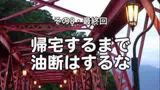北海道二輪旅2017 疾風DOTO ⑧ 最終回 帰宅するまで油断はするな