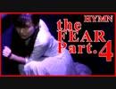 【the FEAR】ディスク4枚組の実写ホラーゲー Part.4