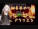 【VOICEROID実況】紲星あかりのSFC版ドラゴンクエスト3初プレイpart19