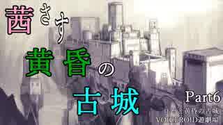 【ロゼと黄昏の古城】茜さす黄昏の古城Part6(終)【VOICEROID実況】