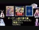 ボードゲーム紹介番外編 メイドギルドへようこそ・戦国ドミノ・ロジタク