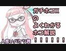 【ニコニコ動画】(18)人食いバケツ茜【イカ2】 ~受験生~を解析してみた