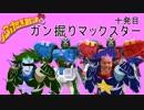 【EXVS2】ガ ン 掘 り マ ッ ク ス タ ー 十発目