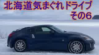 【VOICEROID車載】Z34北海道気まぐれドライブ【その6】【遠軽編】