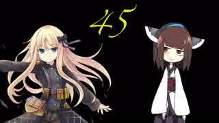 【アイギス実況】聖魔戦争きりたん 45