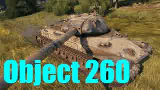 【WoT:Object 260】ゆっくり実況でおくる戦車戦Part516 byアラモンド