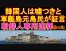 韓国による捏造で真実の歴史を捻じ曲げられた軍艦島。韓国は本当に捏造する天才です。