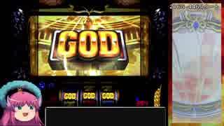 パチスロ ミリオンゴッド 神々の凱旋 色々目指す GG60