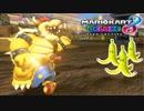【マリオカート8DX】 vs #102 クッパそらまめローラー【実況】