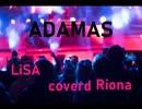 【歌ってみた】ADAMAS/Lisa【カラオケ】アダマス SAO