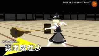 【東方バカゲー】妖夢 vs 魔理沙