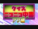 クイズ!ニコニコ中毒 ~アブ(チームTAKOS)編~