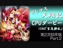 デレマス天翔記・CPUダービー第2次試作版(Part2)
