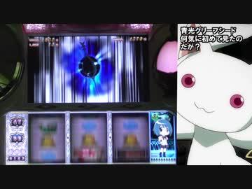 パチスロ 魔法少女まどか☆マギカ 某冥王に奪われた金を取り戻す 10