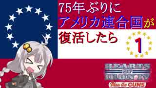 [Hoi4 MtG] 75年ぶりにアメリカ連合国が復活したら#1[VOICEROID実況]