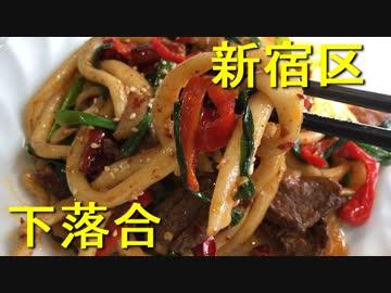 ウイグル風の焼うどん(URUMQI Food and Tea(ウルムチ フードアンドティー)