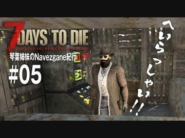 【 7Days to Die 】 Kotoba Sister's Navezgane Travelogue α17 #05