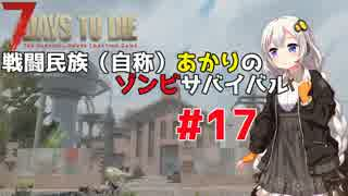 【7 days to die】戦闘民族(自称)あかりのゾンビサバイバル #17【VOICEROID 実況】