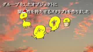 [Aviutl]グループアニメーションGAスクリ