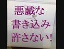 【ゆっくり雑談】自宅近くの家電量販店ノジマで他の客の悪戯な書き込みを消した(神対応) ※証拠映像あり