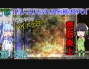 セイカと葵の1万人入れられる刑務所作り! 第14話【Prison Architect実況】