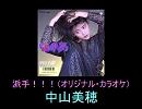 【中山美穂】派手!!!(オリジナル・カラオケ)