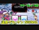【QMAXIV】ミューと賢決闘者を目指す ~123限目~【kohnataシリーズ】
