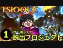【TSIOQUE】ザ・ゆっくり脱出プロジェクトpart.1