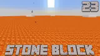 石だけの世界で地下生活Part23【StoneBloc