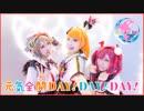 【オルカナイン】 元気全開DAY!DAY!DAY! 踊ってみた*ラブライブ!サンシャイン‼︎【CYaRon!】