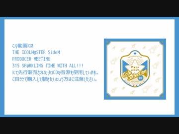 【ソロコレインテリ】ゼニスブルーの頂きへ まとめ【SideM】
