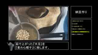 麦わら帽子で納豆を作ってみた