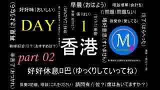 mono-香港グルメ旅【part02】-早朝の香港空港