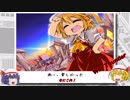 【War Thunderゆっくり実況】Crimson bat in drizzle【PRAT7】