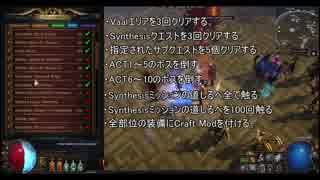 【VOICEROID実況】Path of Exileの世界を生き抜いていくよ#36【Synthesis#2】