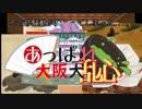 【シノビガミ】大阪大乱心0話【第13回うっかり卓ゲ祭り】