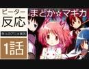 【海外の反応 アニメ】 魔法少女 まどか☆マギカ 1話 まずはなにこれ???といわせていただきたいw アニメリアクション Madoka Magika