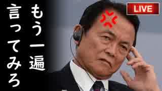 韓国の一方的なツートラック政策は限界?都合良過ぎるシャトル外交提案に全日本人大激怒!他【カッパえんちょーGT】