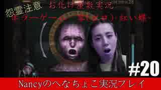 #20【ホラーゲーム】零~赤い蝶~/Nancyのへ