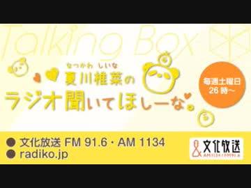 MOMO・SORA・SHIINA Talking Box 『夏川椎菜のラジオ聞いてほしーな。』 2019年3月17日#037