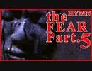 【the FEAR】ディスク4枚組の実写ホラーゲー Part.5