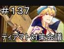 【実況】落ちこぼれ魔術師と7つの特異点【Fate/GrandOrder】137日目 part1