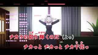 【ニコカラ】チカっとチカ千花っ♡ (TV size) [VOCAL CUT ON MELODY]