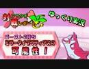 【ポケモンUSM】フラクチ対戦レポート!1ページ目【ミラータイプ+ゴーストZラティアス~】【ゆっくり実況】