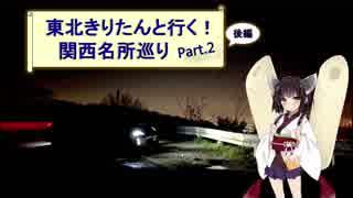 """東北きりたんと行く! 関西名所巡り Part.2(後編) """"六甲ガーデンテラス"""""""