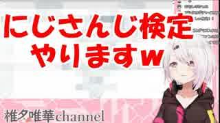 椎名唯華「にじさんじ検定やりますw」→「やっべ…すみませんでしたぁ!」